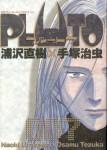 「PLUTO」第7巻