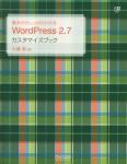 「WordPress2.7カスタマイズブック」