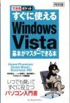 「すぐに使えるWindows Vistaの基本がマスターできる本」