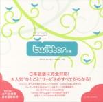 「Twitterの本」