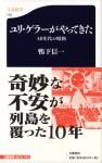 「ユリ・ゲラーがやってきた 40年代の昭和」