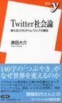 「Twitter社会論」