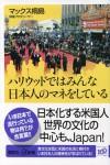 「ハリウッドではみんな日本人のマネをしている」